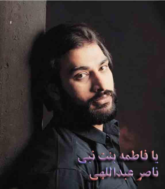 دانلود آهنگ یا فاطمه بنت نبی (ص) مرحوم ناصر عبداللهی