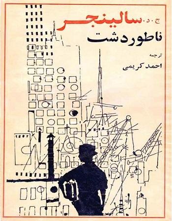 دانلود کتاب رمان ناطور دشت اثر سالینجر