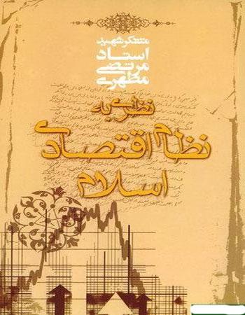 دانلود کتاب نظری به نظام اقتصادی اسلام از شهید مطهری