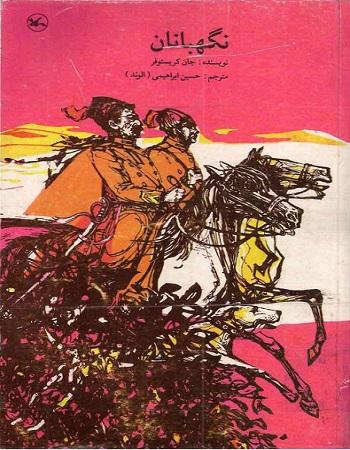 دانلود کتاب نگهبانان اثر جان کریستوفر به صورت PDF