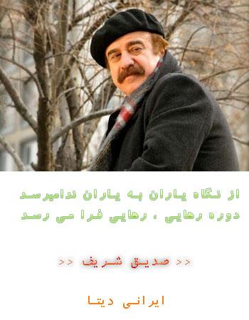 دانلود آهنگ « از نگاه یاران به یاران ندا می رسد » از استاد صدیق تعریف