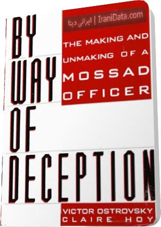 دانلود کتاب By Way Of Deception (راه نیرنگ) نوشته ویکتور استروفسکی