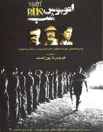 دانلود رایگان فیلم اتوبوس شب 1385 با کیفیت عالی و لینک مستقیم
