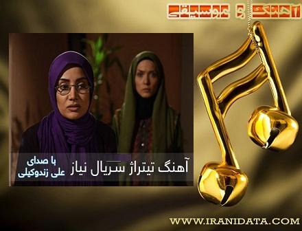 دانلود آهنگ تیتراز پایانی سریال نیاز (به سوی تو …) از علی زند وکیلی با متن شعر