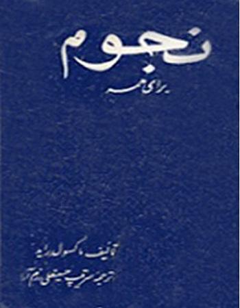 دانلود ترجمه فارسی کتاب نجوم برای همه نوشته ماکسول رید