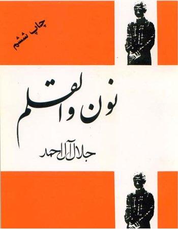 دانلود رایگان کتاب نون والقلم اثر جلال آل احمد