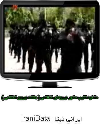 دانلود کلیپ مانور نیروهای انتظامی – هفته نیروی انتظامی 92