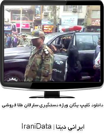 دانلود کلیپ درگیری نیروهای یگان ویژه – دستگیری سارقان طلا فروشی