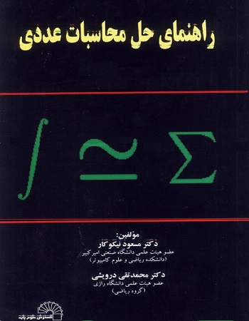 حل المسائل محاسبات عددی
