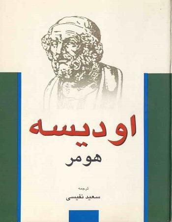 دانلود کتاب ادیسه هومر با ترجمه سعید نفیسی با لینک مستقیم