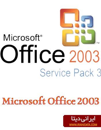دانلود نرم افزار Microsoft Office 2003 SP3 – بسته نرم افزاری مایکروسافت آفیس 2003