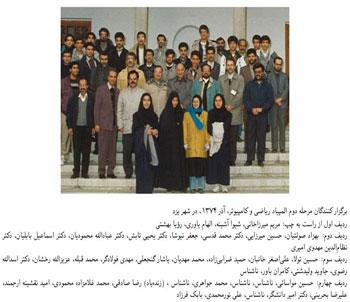 تاریخچه المپیاد ریاضی ایران