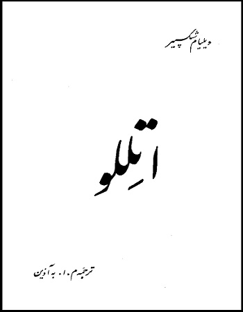 دانلود رایگان نمایشنامه اتللو با ترجمه محمود اعتمادزاده با لینک مستقیم