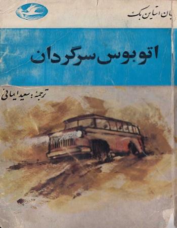 دانلود ترجمه فارسی کتاب اتوبوس سرگردان نوشته جان اشتاین بک