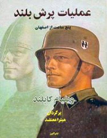 دانلود ترجمه فارسی کتاب عملیات پرش بلند نوشته ویلیام کایلند