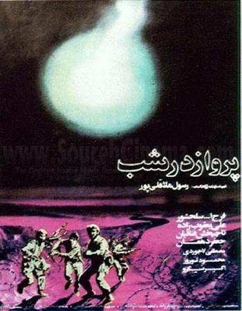 دانلود رایگان فیلم پرواز در شب 1365 رسول ملاقلی پور با لینک مستقیم