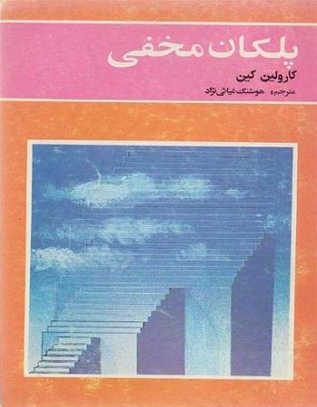 دانلود ترجمه فارسی کتاب پلکان مخفی اثر کارولین کین