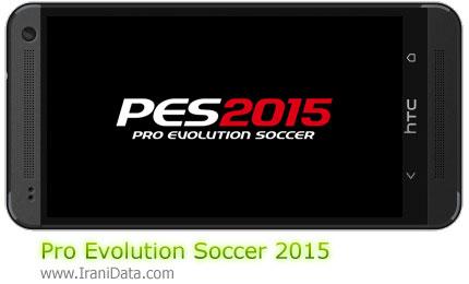 دانلود بازی PES 2015 برای اندروید – Pro Evolution Soccer 2015