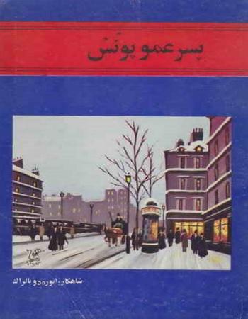 دانلود رایگان ترجمه فارسی کتاب پسرعمو پونس نوشته انوره دو بالزاک