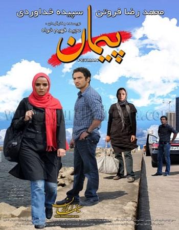 دانلود رایگان فیلم سینمایی پیمان 1390 با کیفیت بالا و لینک مستقیم