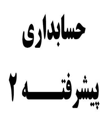 دانلود کتاب حسابداری پیشرفته2 نوشته محمد مهرتاش