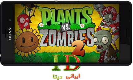 دانلود بازی Plants vs Zombies 2 v.5.0.1 + MOD برای اندروید