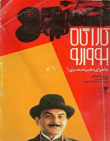 دانلود کتاب داستان های کوتاه مقبره مصری هرکول پوارو