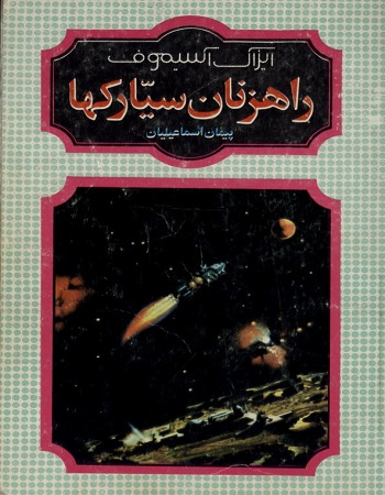 دانلود کتاب راهزنان سیارک ها اثر ایزاک آسیموف به صورت PDF