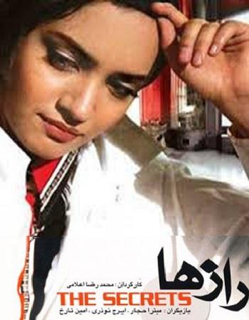 دانلود رایگان فیلم معمایی رازها اثر محمد اعلامی با کیفیت بالا
