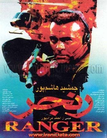 دانلود رایگان فیلم سینمایی رنجر جمشید هاشم پور با لینک مستقیم