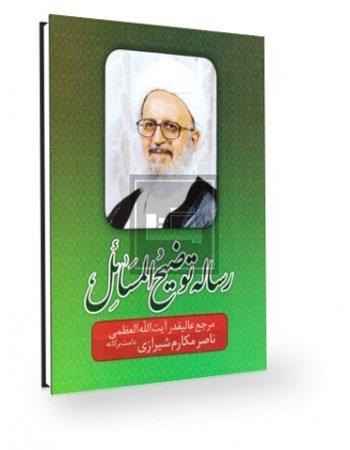 دانلود رساله توضیح المسائل آیت الله مکارم شیرازی