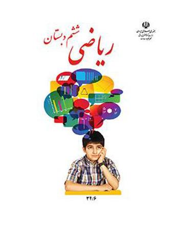 نمونه سوالات ریاضی پايه ششم ابتدايي پیشنهادی وزارت آموزش و پرورش