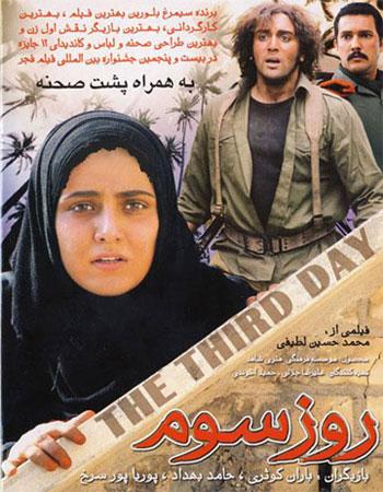 دانلود رایگان فیلم روز سوم محمدحسین لطیفی با لینک مستقیم