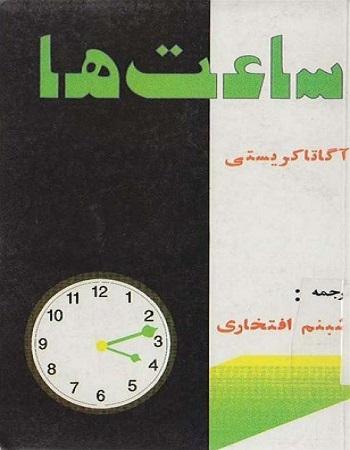 دانلود رایگان کتاب ساعت ها اثر آگاتا کریستی به صورت PDF