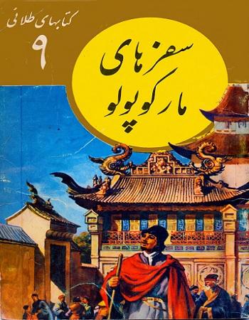 دانلود ترجمه فارسی کتاب سفرهای مارکوپولو
