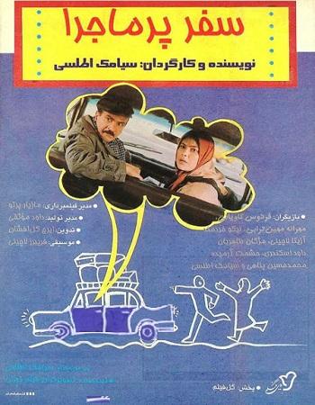دانلود رایگان فیلم ایرانی سفر پرماجرا ۱۳۷۴ با کیفیت بالا و لینک مستقیم
