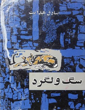 دانلود کتاب سگ ولگرد اثر مشهور صادق هدایت با لینک مستقیم