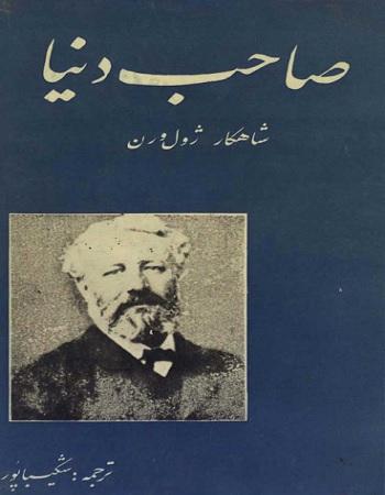 دانلود رایگان ترجمه فارسی کتاب صاحب دنیا نوشته مشهور ژول ورن