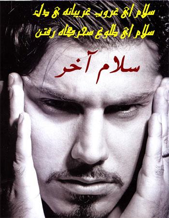 دانلود آهنگ سلام آخر (سلام ای غروب غریبانه دل) از احسان خواجه امیری
