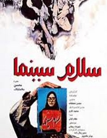 دانلود رایگان فیلم سلام سینما 1373 با کیفیت عالی و لینک مستقیم
