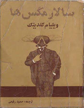 دانلود ترجمه فارسی کتاب سالار مگس ها نوشته ویلیام گلدینگ