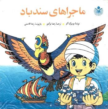 دانلود ترجمه فارسی کتاب ماجراهای سندباد نوشته بوسوکیا کو