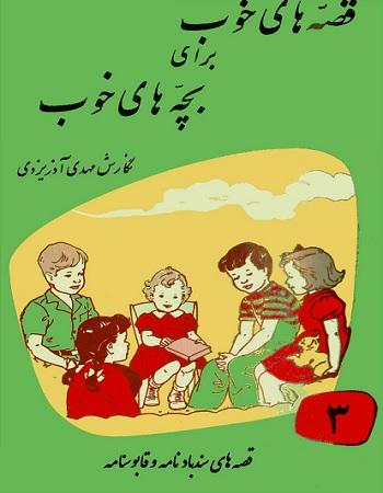دانلود کتاب قصه های سندبادنامه و قابوس نامه از مجموعه قصه های خوب برای بچه های خوب