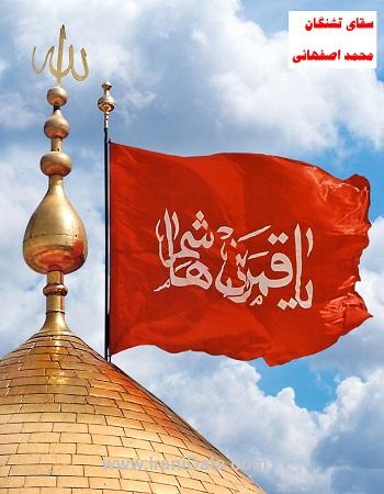 دانلود مداحی سقای تشنگان با صدای محمد اصفهانی