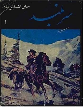 دانلود کتاب سربلند اثر جان اشتاین بک به صورت PDF