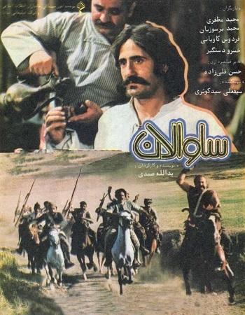 دانلود رایگان فیلم ساوالان 1368 با کیفیت بالا و لینک مستقیم