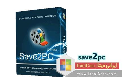 دانلود save2pc Ultimate v5.44 Build 1528 – نرم افزار دانلود ویدیو های انلاین