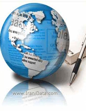 سازمان های بین المللی حسابداری