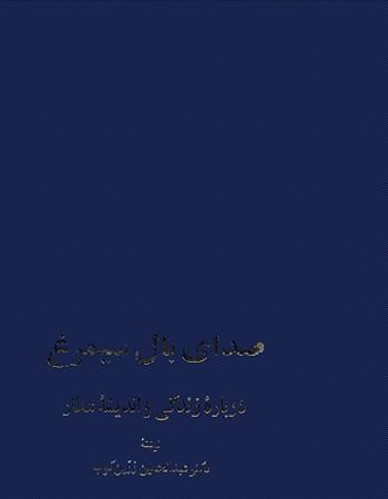 دانلود رایگان کتاب صدای بال سیمرغ اثر عبدالحسین زرین کوب