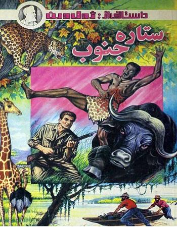 دانلود رایگان ترجمه فارسی کتاب ستاره جنوب ژول ورن با لینک مستقیم